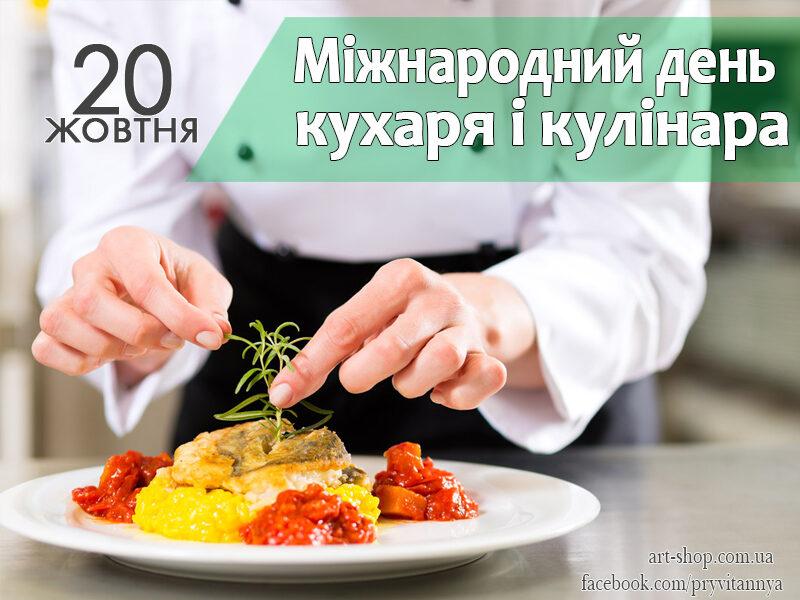 День кухаря