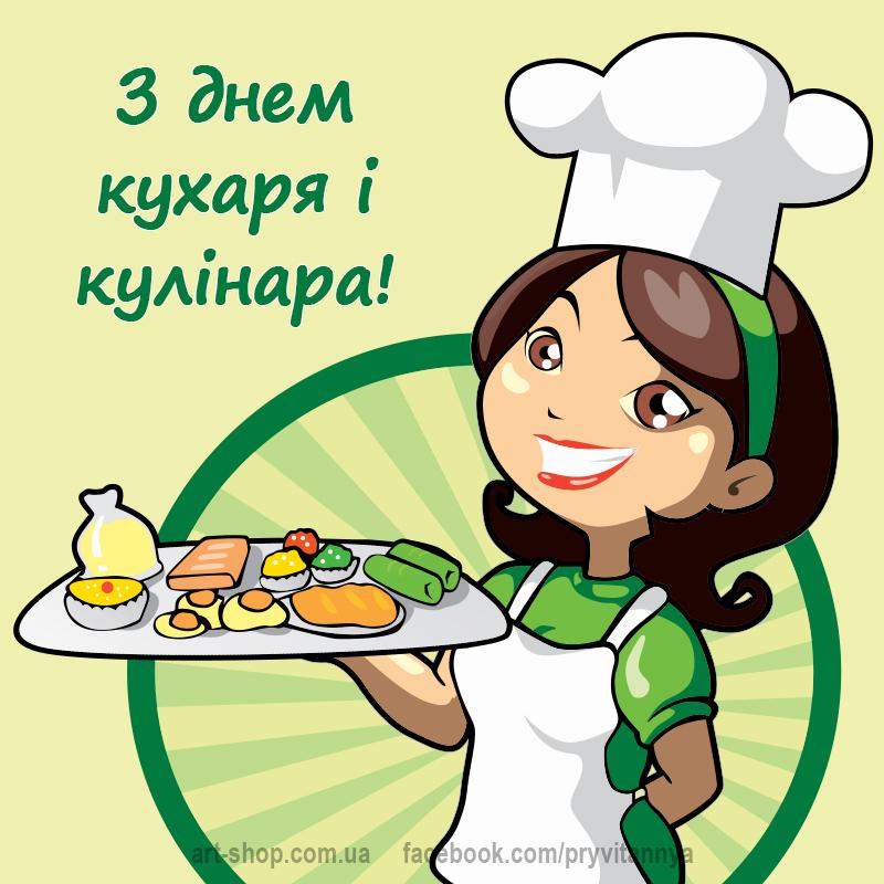 День кулінара