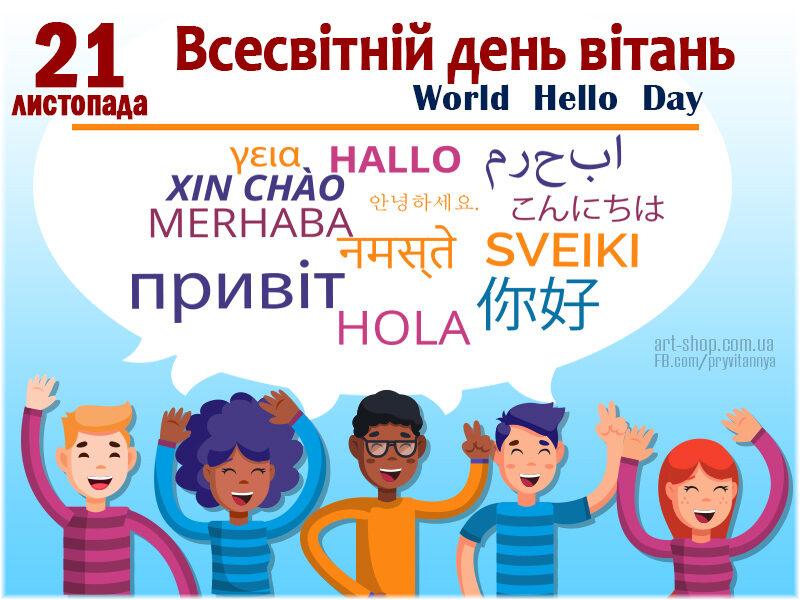 Всесвітній день вітання