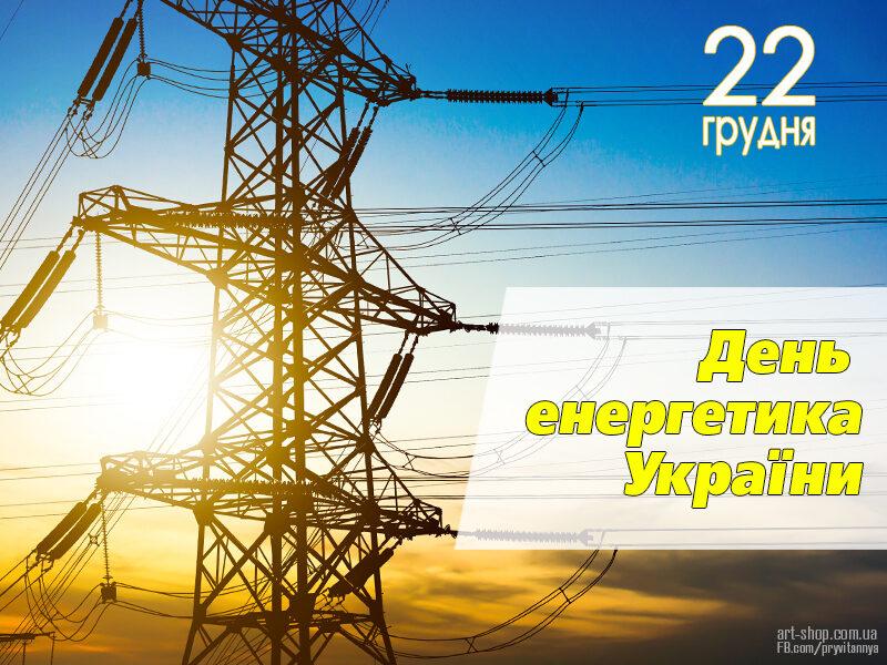 День енергетиків