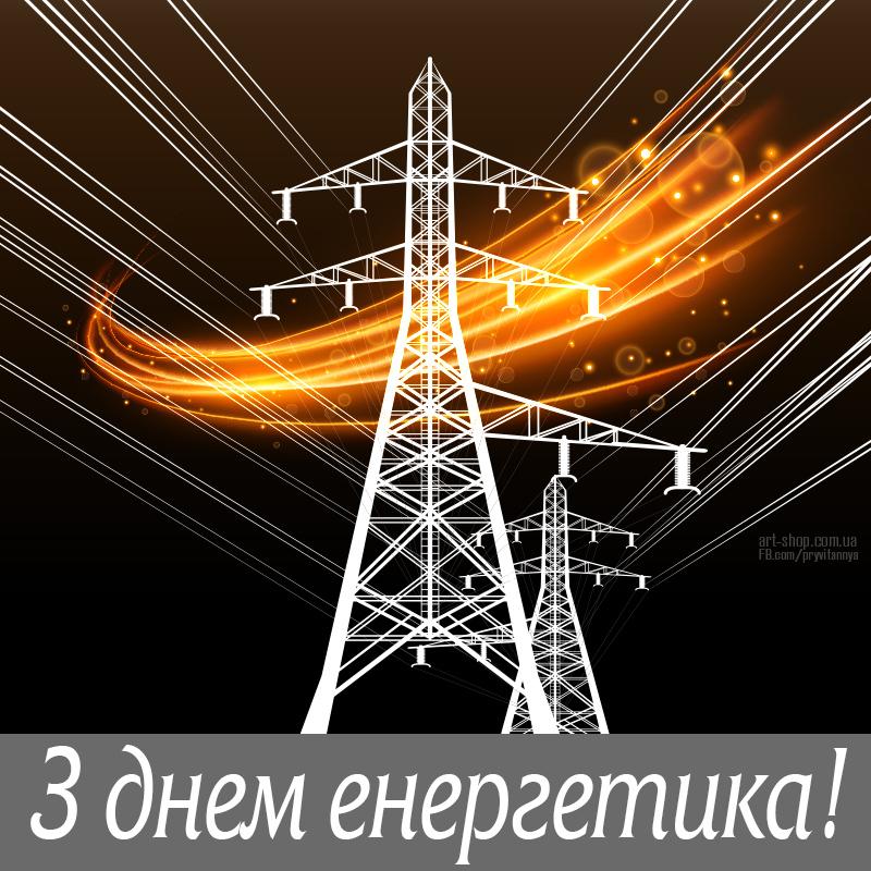 Картинка до Дня Енергетиків
