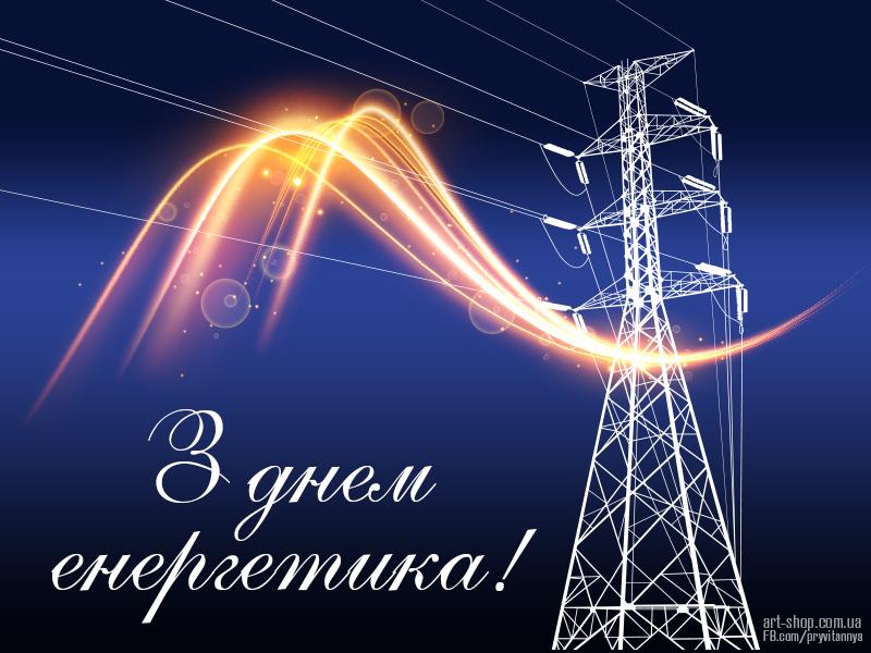Привітання до Дня Енергетиків