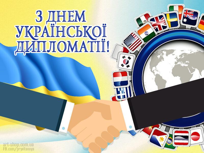 день дипломата