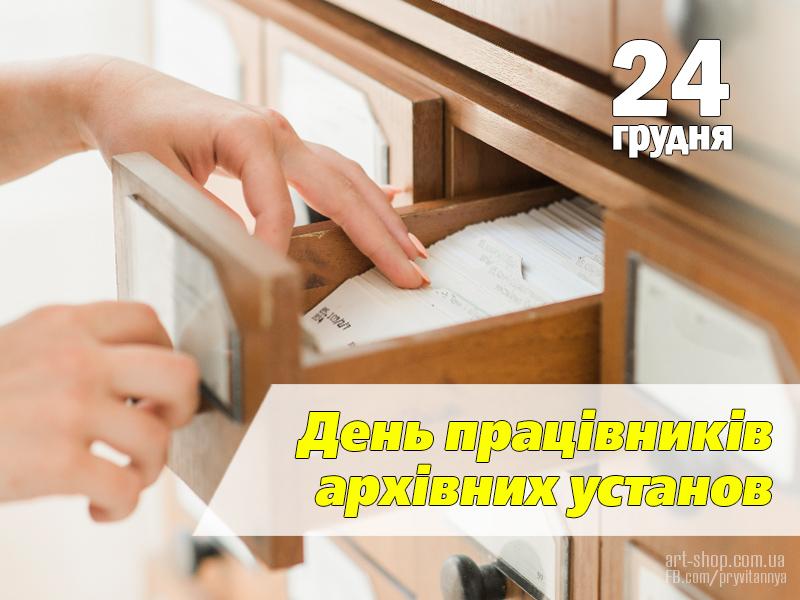 День архівіста, День архіваріуса