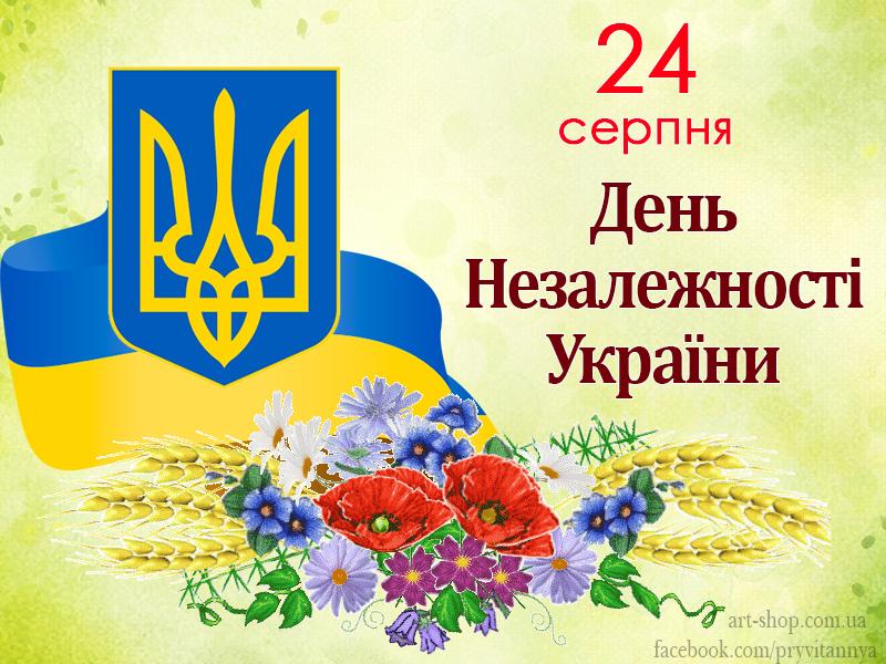 Image result for 24 серпня – День Незалежності України!