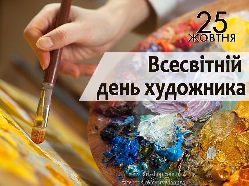 International Artist's Day