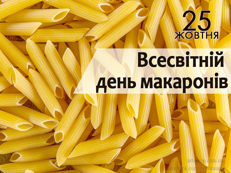Міжнародний день макаронних виробів