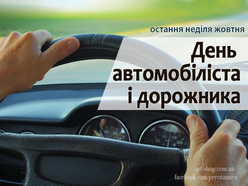 День автомобіліста