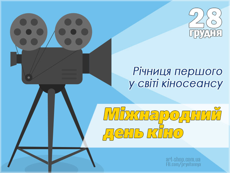 Міжнародний день кіно