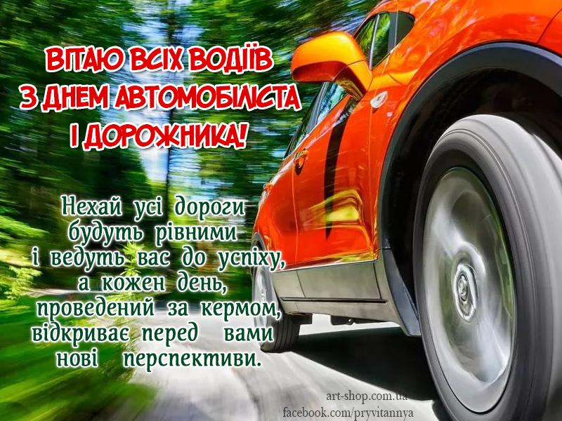 День автомобіліста і дорожника відзначається 25 жовтня 2020 року ⋆  Картинки, листівки, привітання