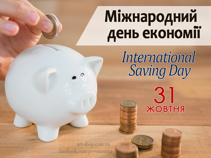 International Saving Day