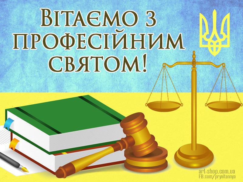 привітання юристу
