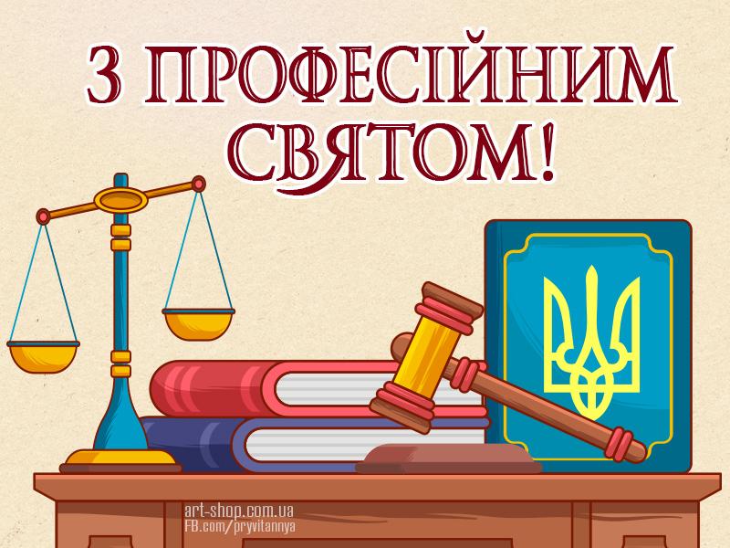 привітати суддю