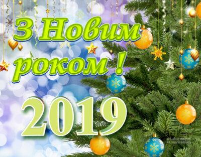 вітання до нового 2019 року