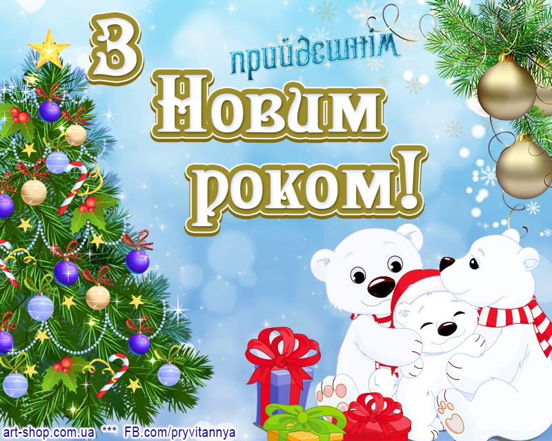 Вітаю з Новим роком