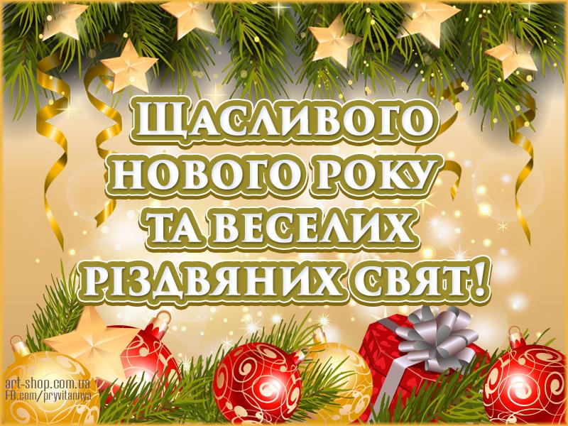 Щасливого Нового року та веселих різдвяних свят!