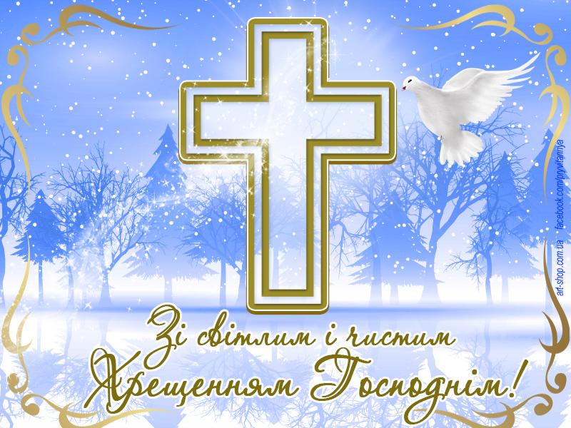 листівка до Хрещення