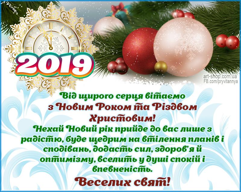 картинка привітання до Нового року 2019