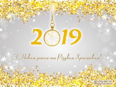 листівка до нового року та різдва