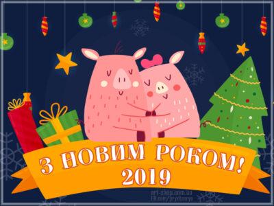картинка новий рік свині
