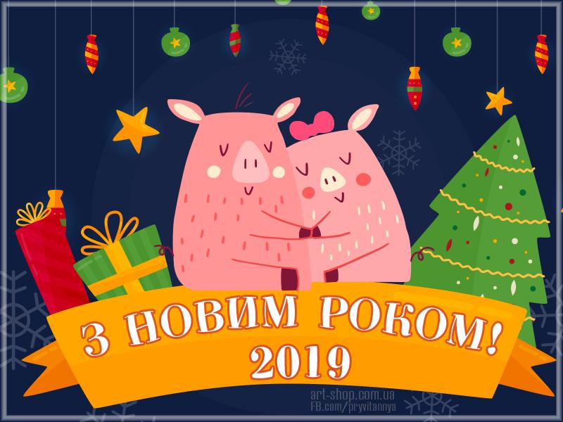 З Новим роком жовтої свині – 2019!
