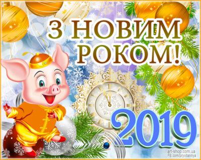 листівка з Новим роком 2019