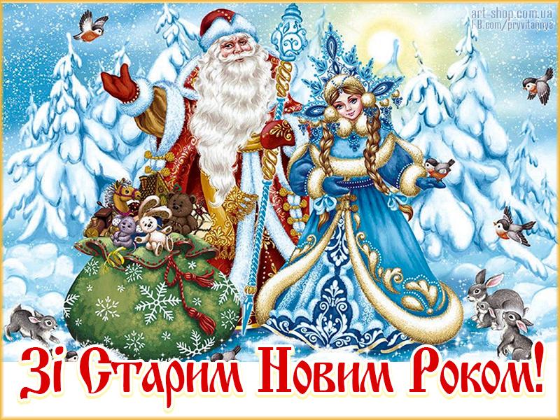 Новий рік за юліанським календарем, Новий рік за старим стилем