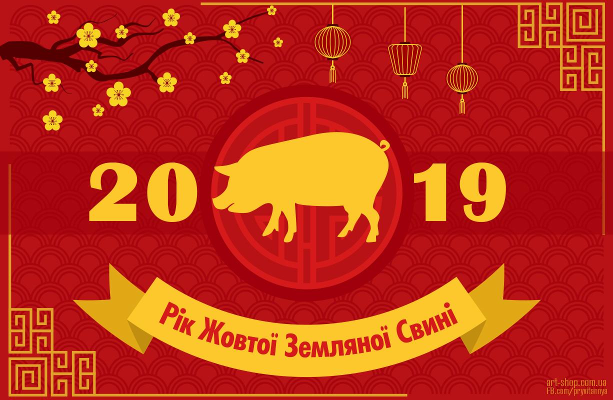 Китайський Новий рік 2019 рік свині