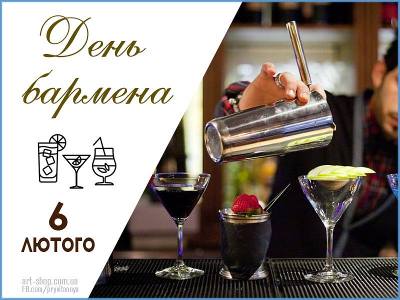 Міжнародний день бармена