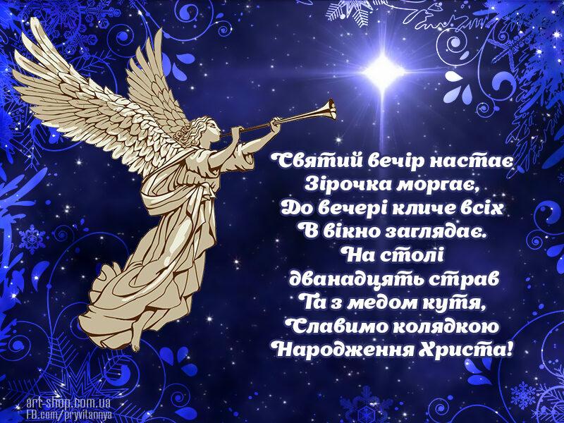 Святвечір листівка
