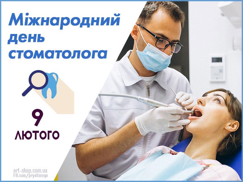 Міжнародний день стоматолога