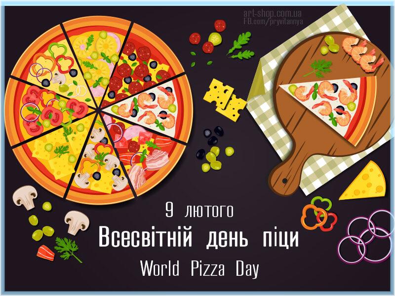 день піци
