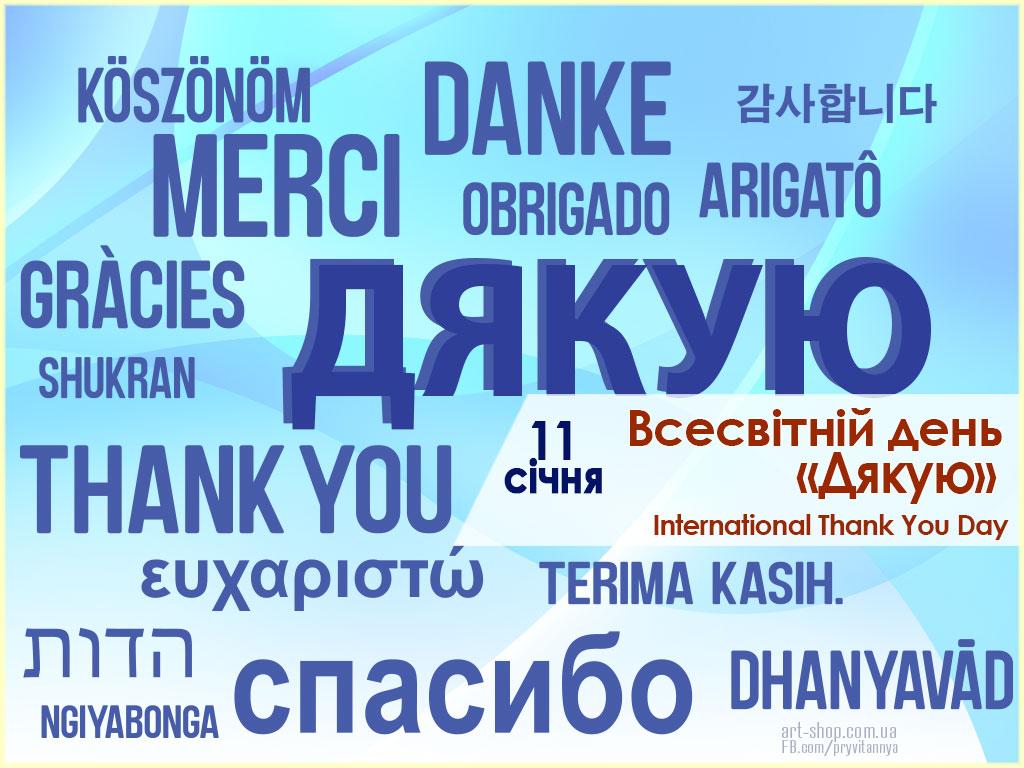 International Thank You Day, Международный день «спасибо», Всесвітній день «Дякую»
