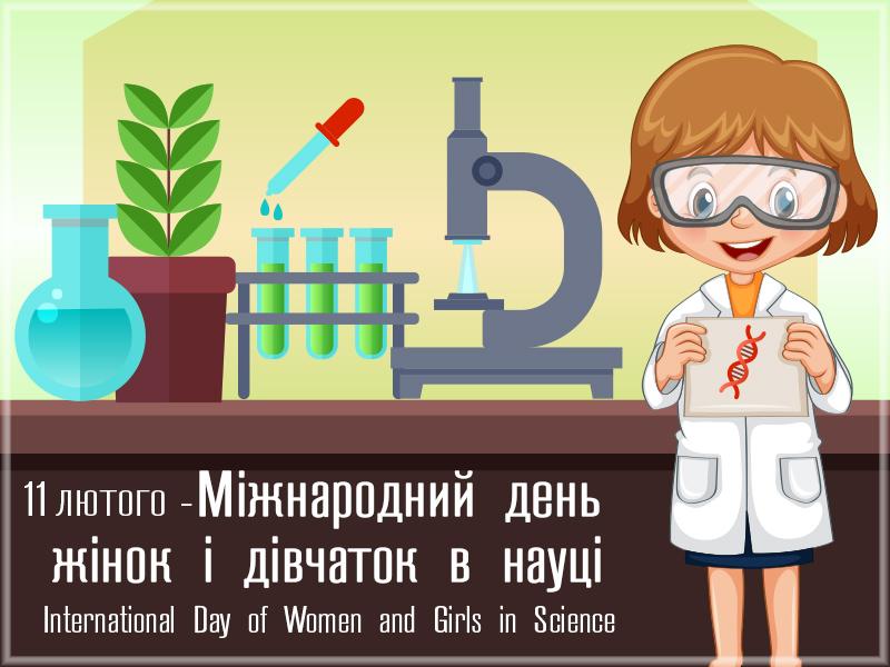 день жінок і дівчаток в науці