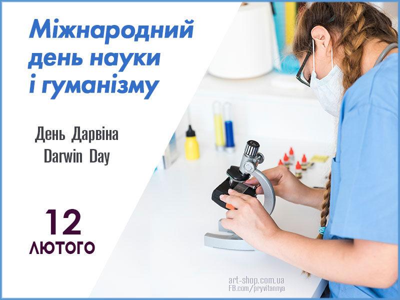 день науки і гуманізму День Дарвіна