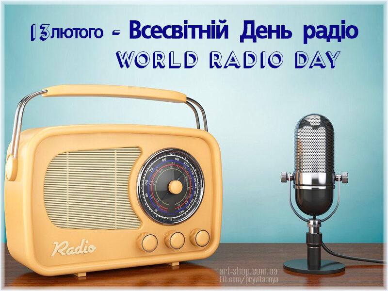 Всесвітній День радіо