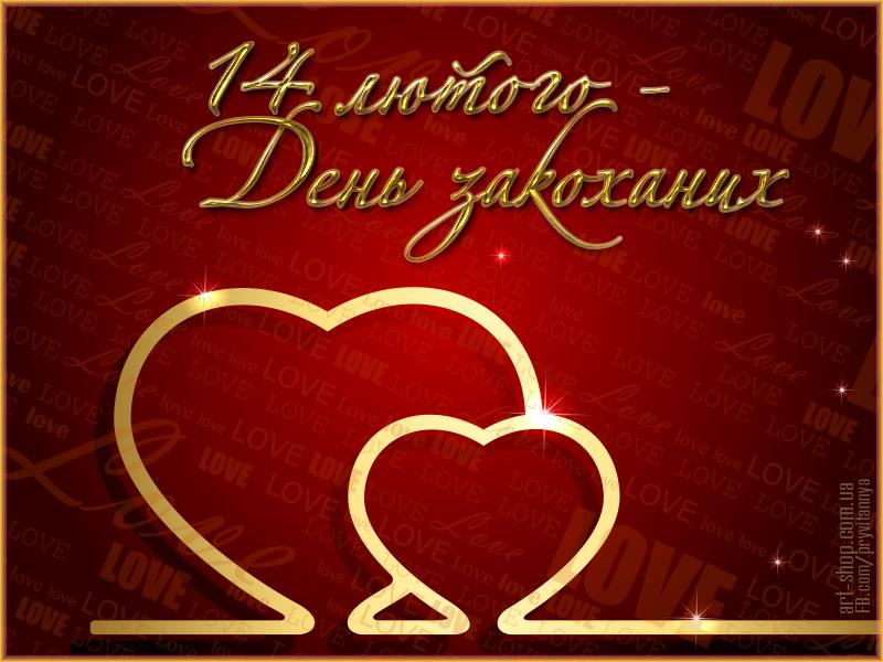 День Святого Валентина, Валентинів день, День Закоханих