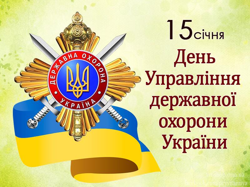 день державного охоронця