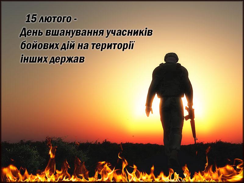 День вшанування учасників бойових дій на території інших держав
