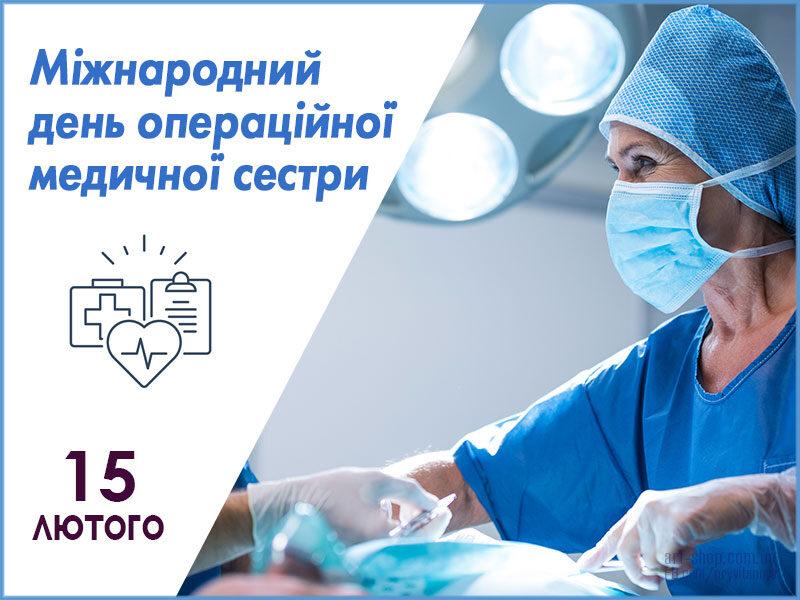 день операційної медичної сестри