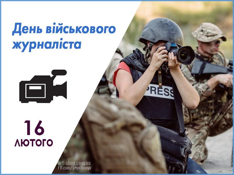 День військового журналіста України