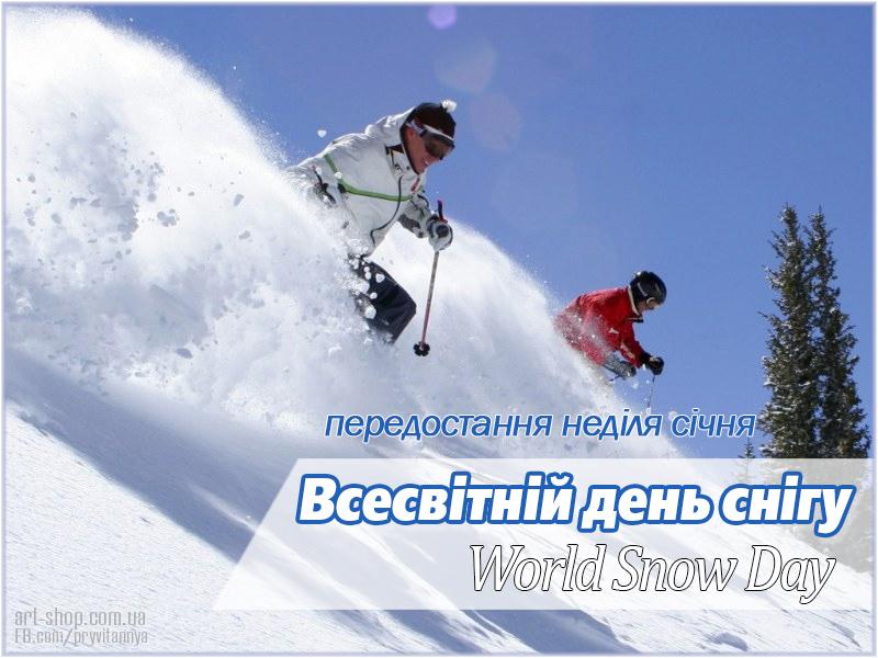 Всесвітній день снігу