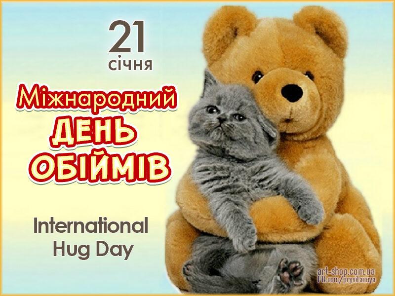 Міжнародний день обіймів