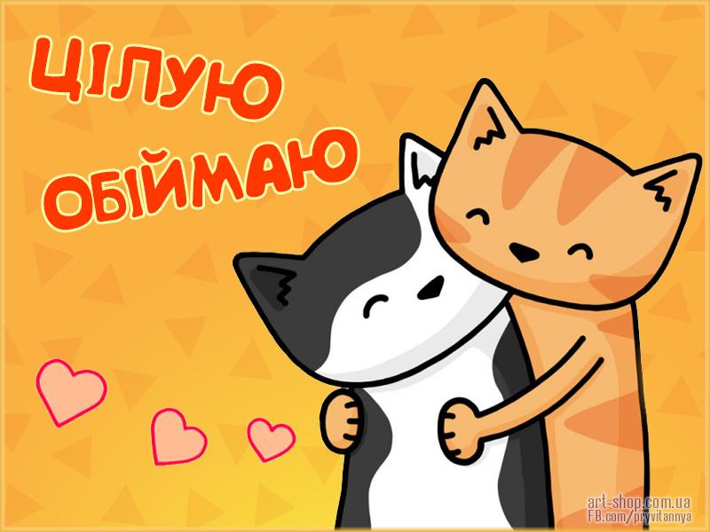 Цілую, обіймаю