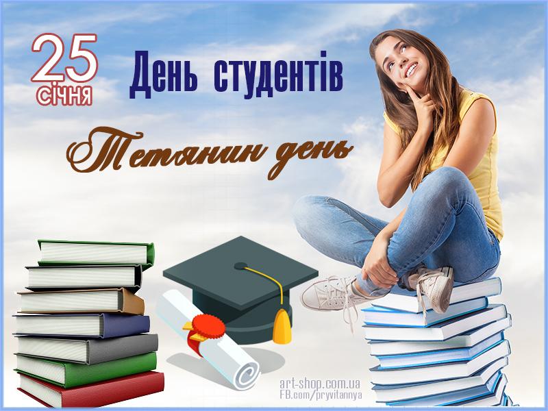 День студентів картинка
