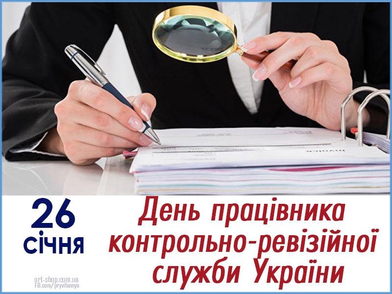 День КРУ, День працівника ДКРС, день Державної аудиторської служби України, День Держаудитслужби