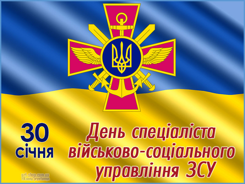 День військово-соціального управління Збройних сил України