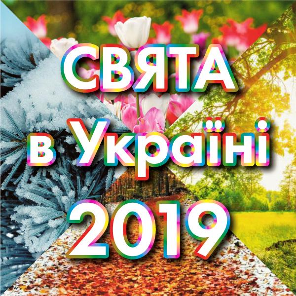 Свята в Україні 2019 рік