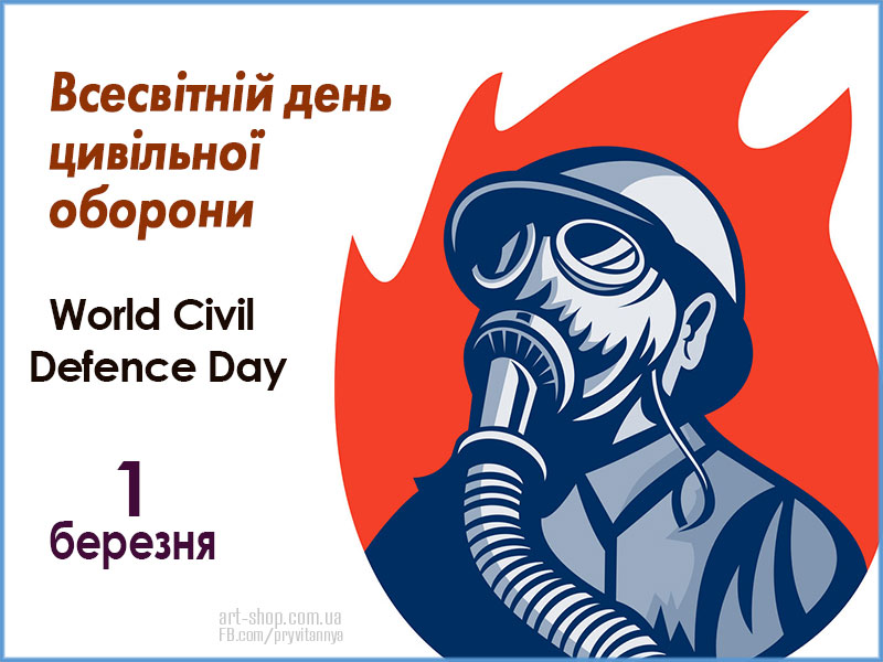 World Civil Defence Day, День ЦО