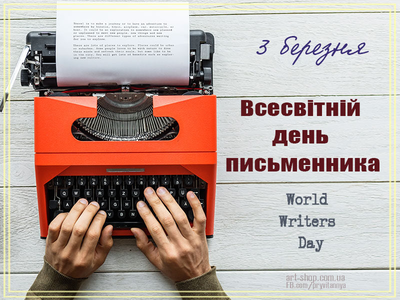 Всесвітній день письменника